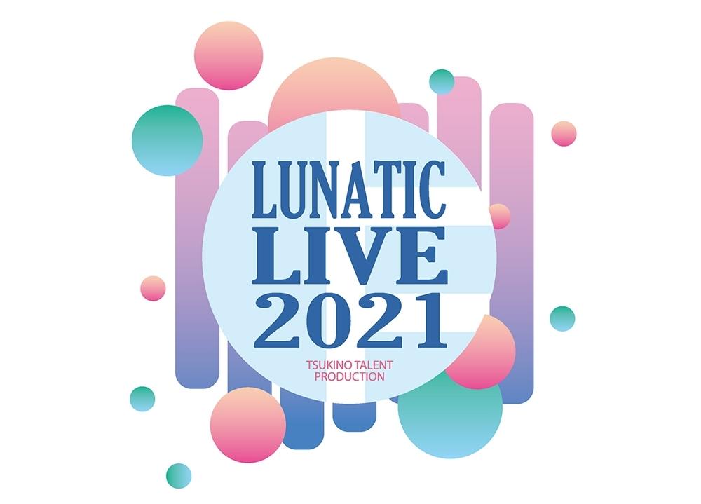 ダンスライブの祭典『LUNATIC LIVE 2021』infinit0の声優・田所陽向&千葉瑞己も出演決定!