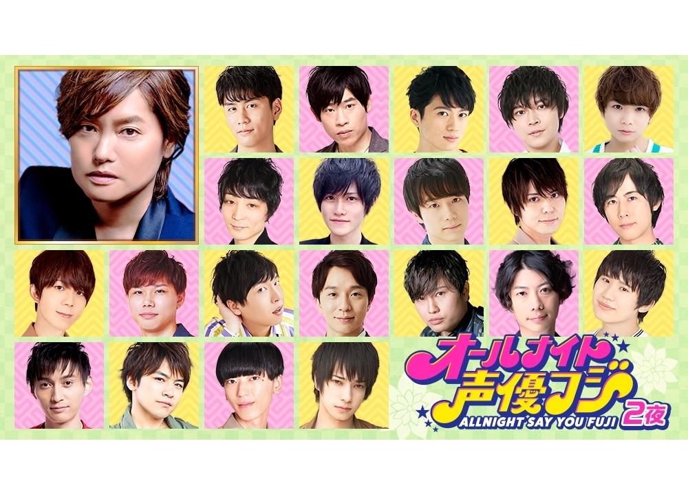 『オールナイト声優フジ2夜』6/26放送決定、4時間CMなし生放送