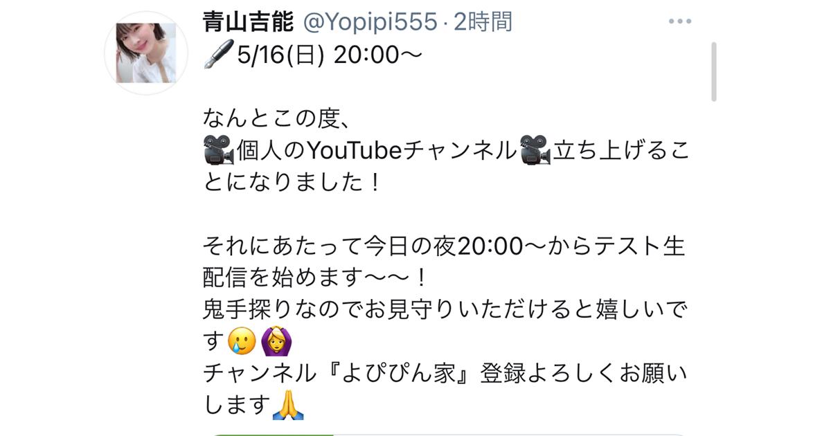 声優・青山吉能さんがYouTubeチャンネル『よぴぴん家』を開設