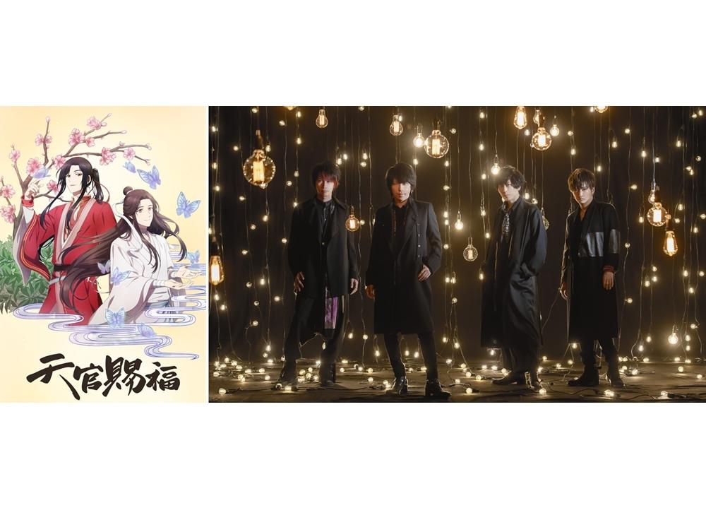 夏アニメ『天官賜福』日本語版のOPテーマを「シド」が担当!
