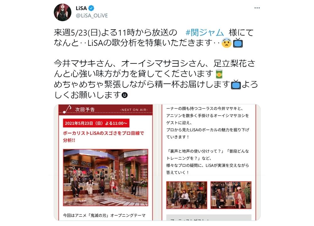人気歌手LiSAが5/23放送『関ジャム完全燃SHOW』に出演決定!