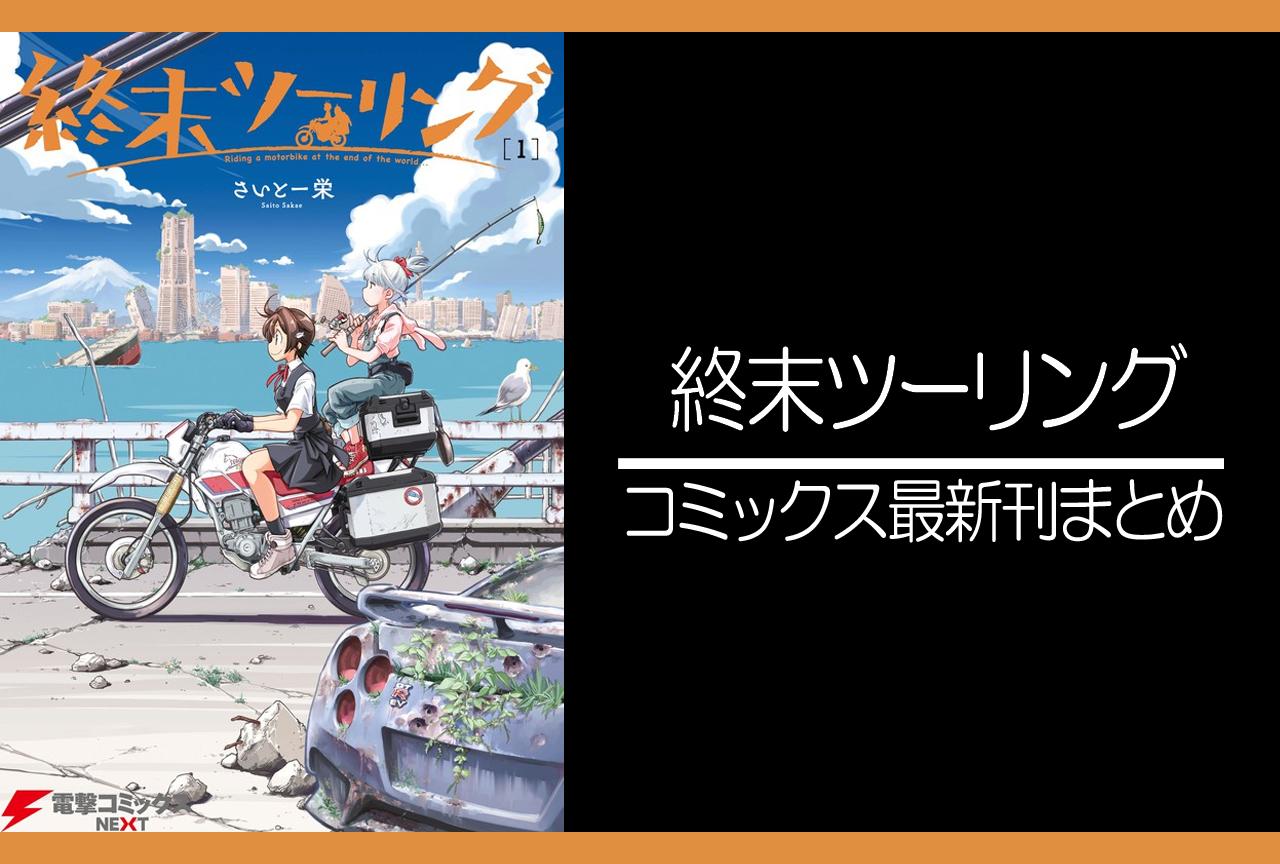 終末ツーリング|漫画最新刊(次は2巻)発売日まとめ