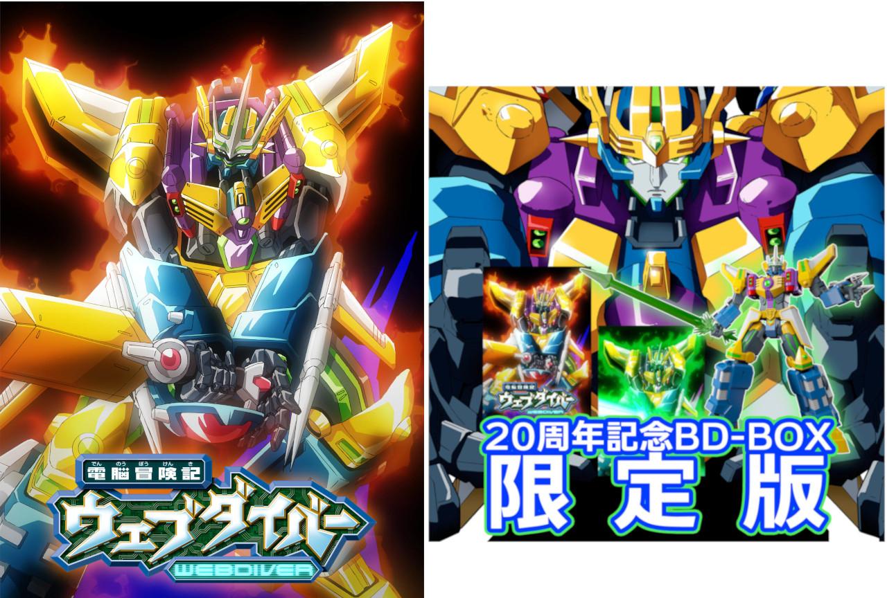 アニメ『電脳冒険記ウェブダイバー』BD-BOXが12月22日発売