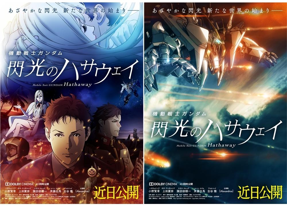 アニメ映画『機動戦士ガンダム 閃光のハサウェイ』再度公開日が延期に