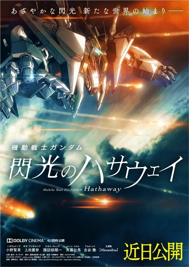 機動戦士ガンダム 閃光のハサウェイ-2