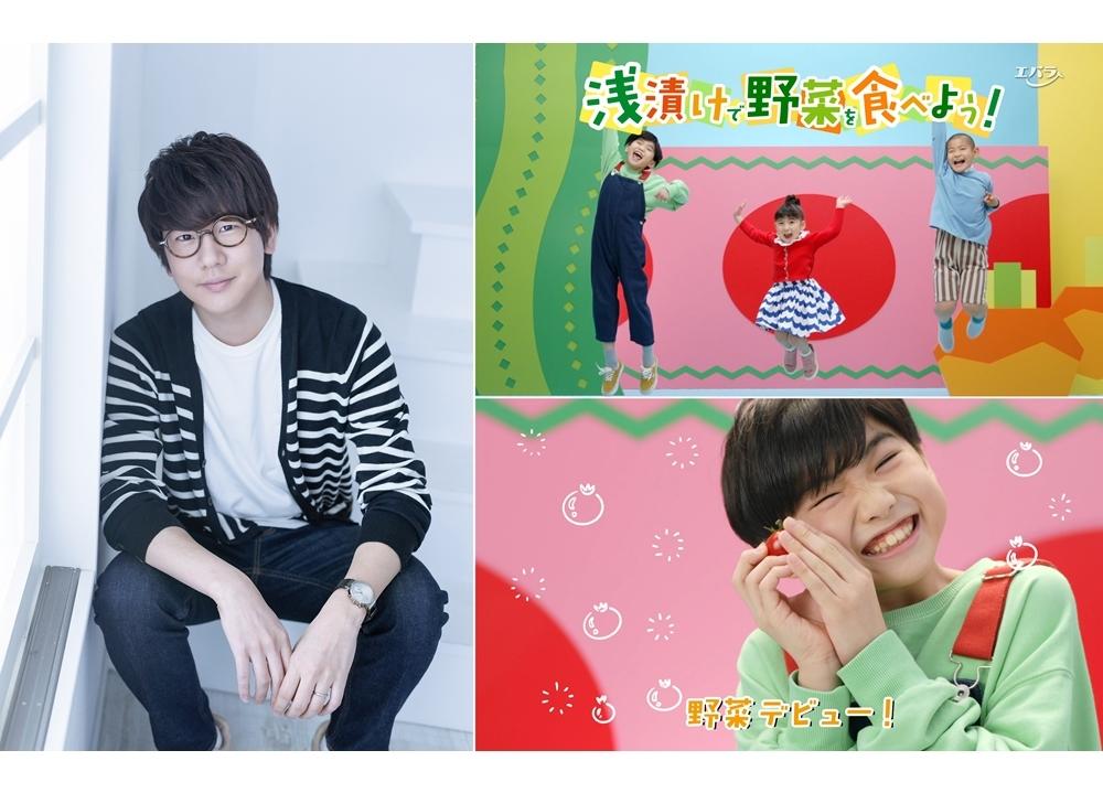 声優・花江夏樹がエバラ「浅漬けの素」30周年記念動画で歌とナレーションを担当!