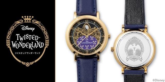 『ディズニー ツイステッドワンダーランド』式典服モチーフの腕時計が登場! 裏面のデザインは寮章やキャラクターのマークなど全30種類-1