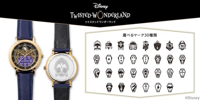 『ディズニー ツイステッドワンダーランド』式典服モチーフの腕時計が登場! 裏面のデザインは寮章やキャラクターのマークなど全30種類-4