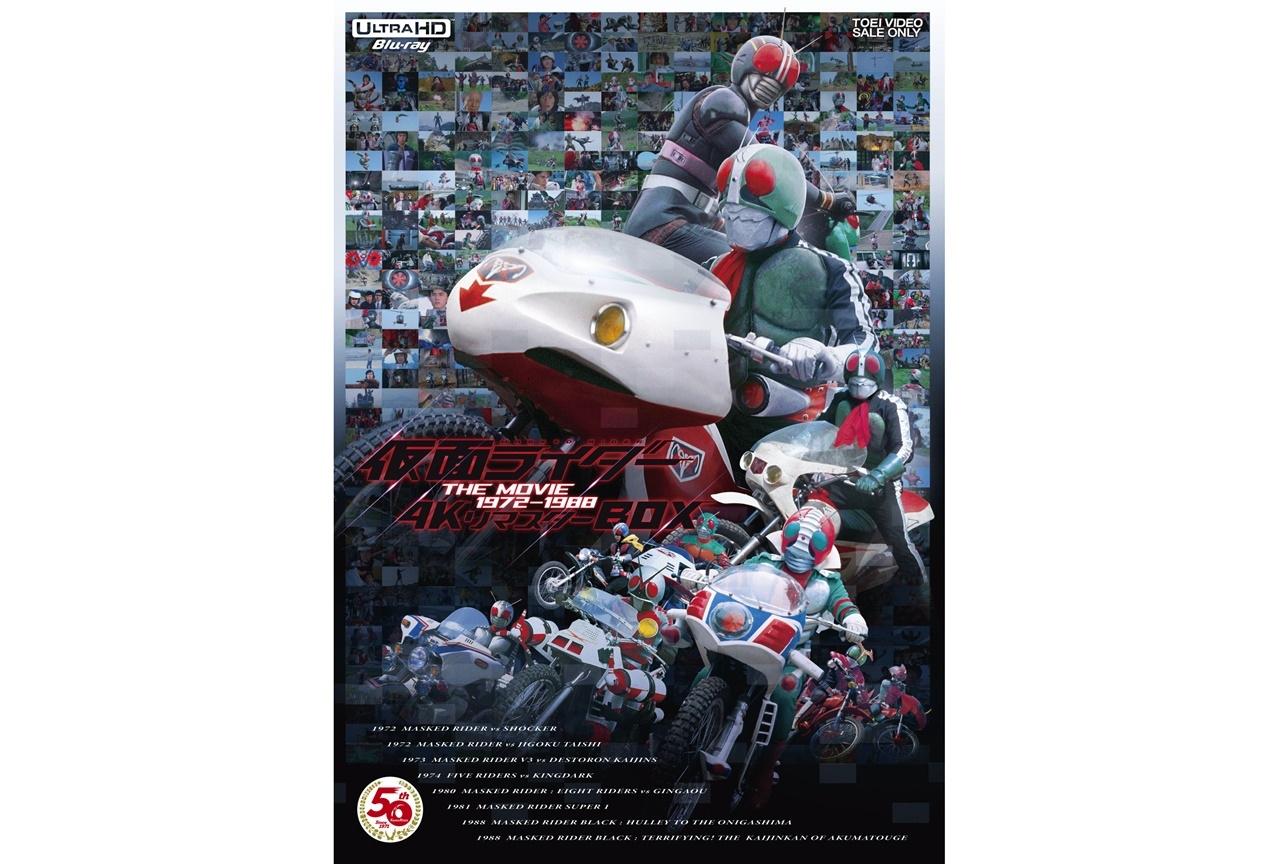 「仮面ライダー THE MOVIE 1972-1988 4K リマスターBOX」発売決定
