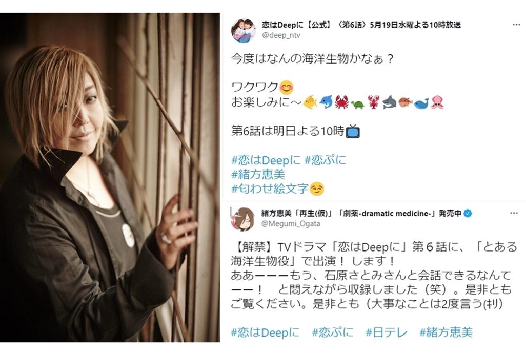 『恋はDeepに』緒方恵美が海洋生物役で出演【5/19放送】