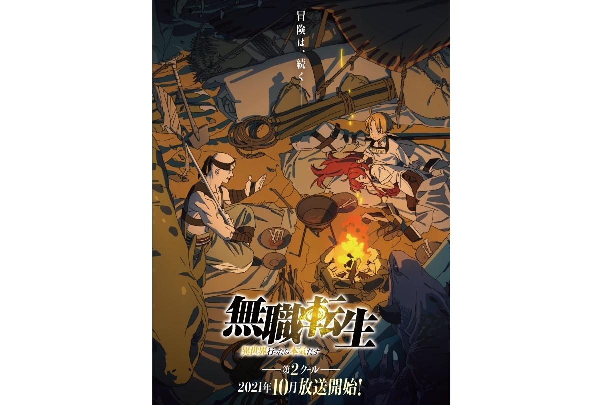 TVアニメ『無職転生』第2クール 10月放送開始/新ビジュアル解禁