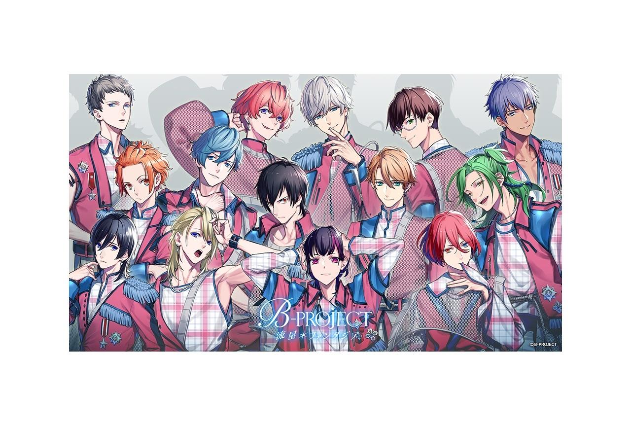 ゲーム『B-PROJECT 流星*ファンタジア』9月9日発売決定