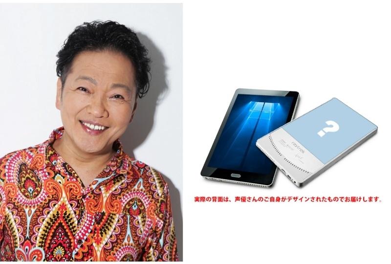 『Type:YOU』山口勝平さんVer.のタブレットがアニメイト通販に登場
