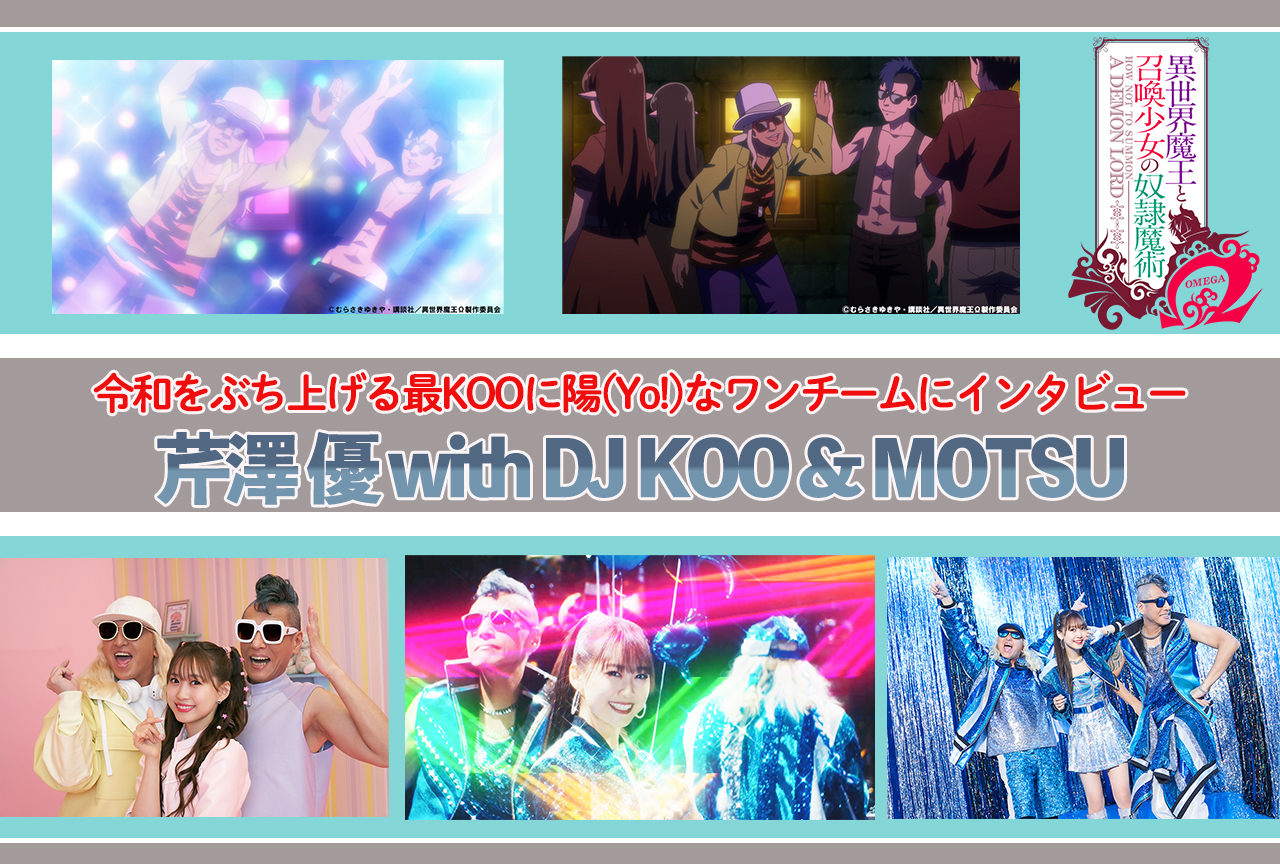芹澤 優 with DJ KOO & MOTSU インタビュー|令和をぶち上げる最KOOに陽(Yo!)なワンチームに直撃