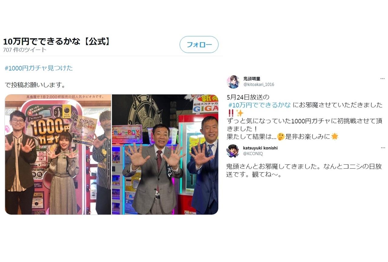 声優・鬼頭明里、小西克幸がテレビ朝日「10万円でできるかな」に出演