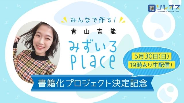声優・青山吉能さんのコラム『みずいろPlace』書籍版に、田中美海さん・吉岡茉祐さんの特別寄稿が決定! 5/30のライブ配信には田中美海さんがゲスト出演