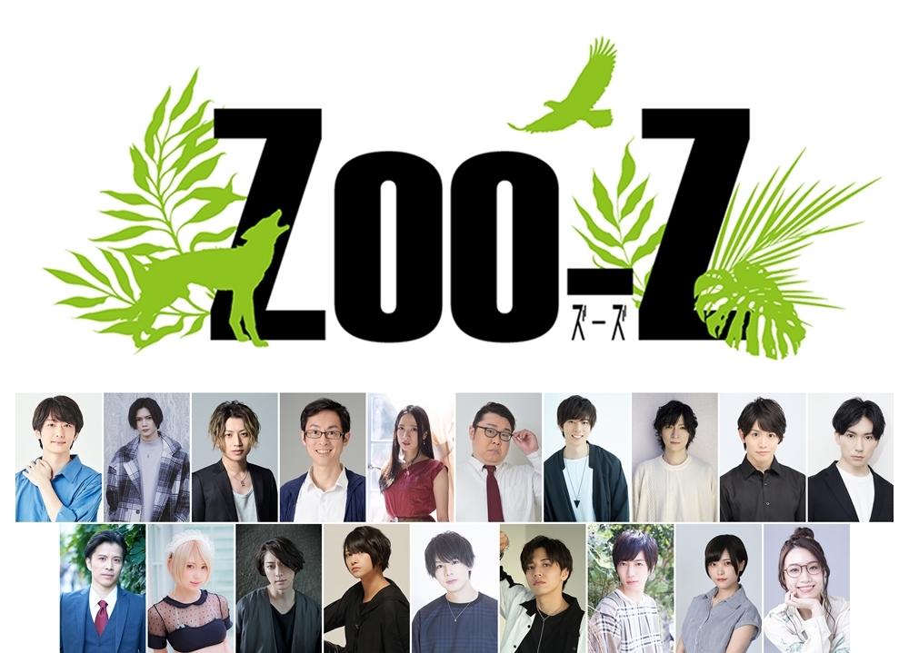 舞台『Zoo-Z the STAGE(仮)』の正式タイトルが決定!