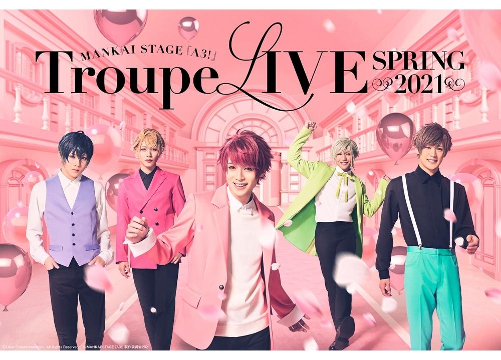 舞台「MANKAI STAGE『A3!』Troupe LIVE~SPRING 2021~」より全情報解禁!