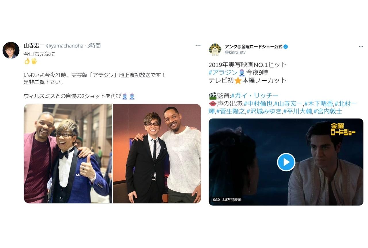 実写映画『アラジン』が日本テレビ「金曜ロードショー」にて放送