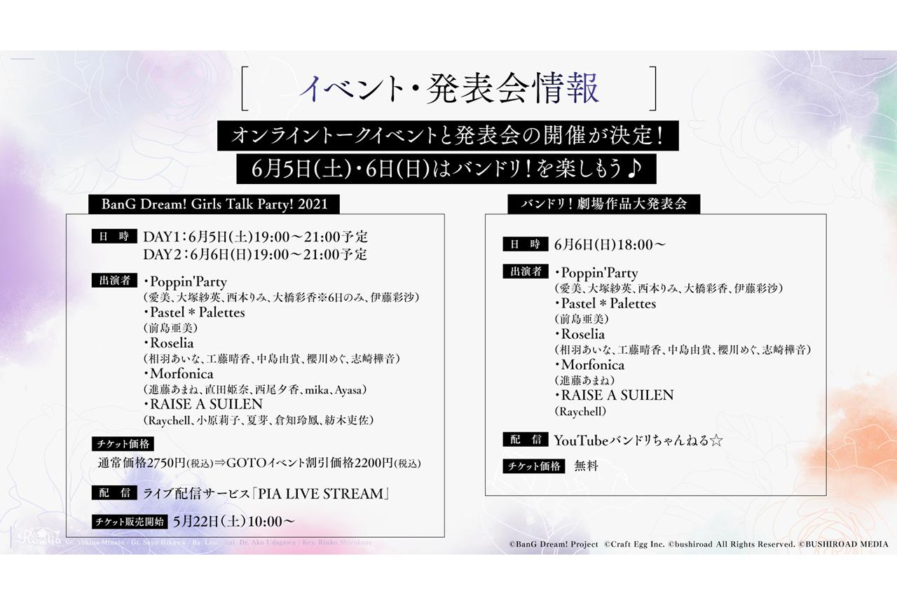 『バンドリ!』オンライントークイベントが6月5日、6日に開催決定