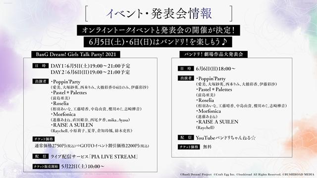 オンライントークイベント「BanG Dream! Girls Talk Party! 2021」、「バンドリ!劇場作品大発表会」が2021年6月5日、6日に開催決定!-1
