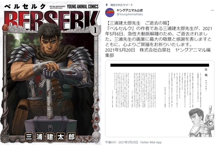 『ベルセルク』漫画家・三浦建太郎の訃報に際する同業者の声
