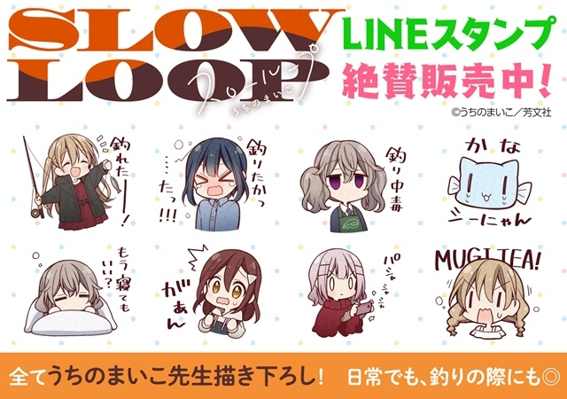 TVアニメ『スローループ』が2022年1月に放送開始! ティザービジュアル、メインスタッフ情報、イントロダクションが公開!-2