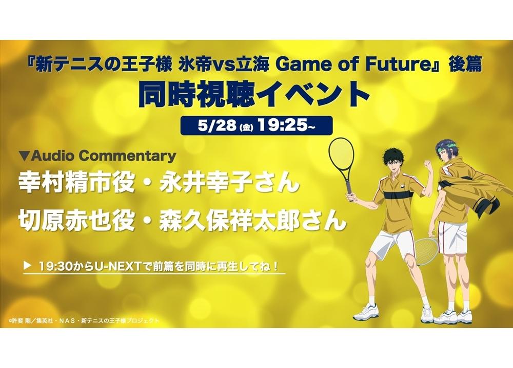 『新テニスの王子様 氷帝vs立海 Game of Future』<後篇>のオンライン同時視聴イベ開催決定!