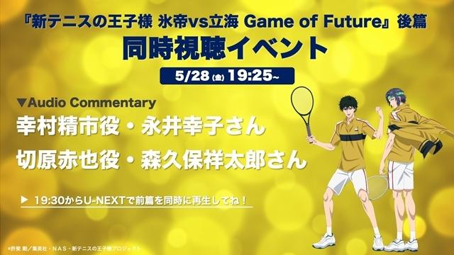 『新テニスの王子様 氷帝vs立海 Game of Future』<後篇>のオンライン同時視聴イベントが開催決定! 声優・永井幸子さん&森久保祥太郎さんのオーディオコメンタリーも同時公開-1