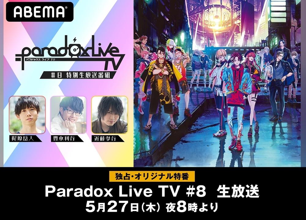 特番『Paradox Live TV #8』5/27「ABEMA」独占放送決定!