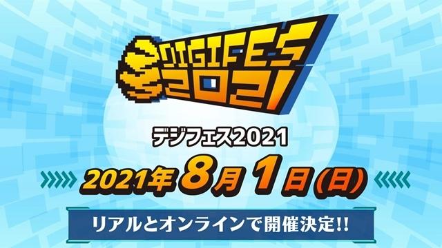 『デジフェス2021』声優の津村まことさん・多田葵さんら出演者発表! イベント概要発表、チケット最速先行スタート