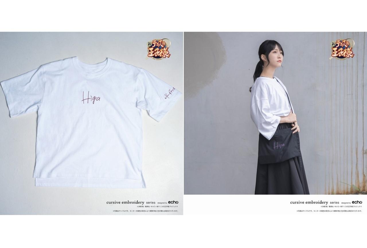 『新テニスの王子様』刺繍Tシャツ&ミュゼットバッグがアニメイト通販に登場