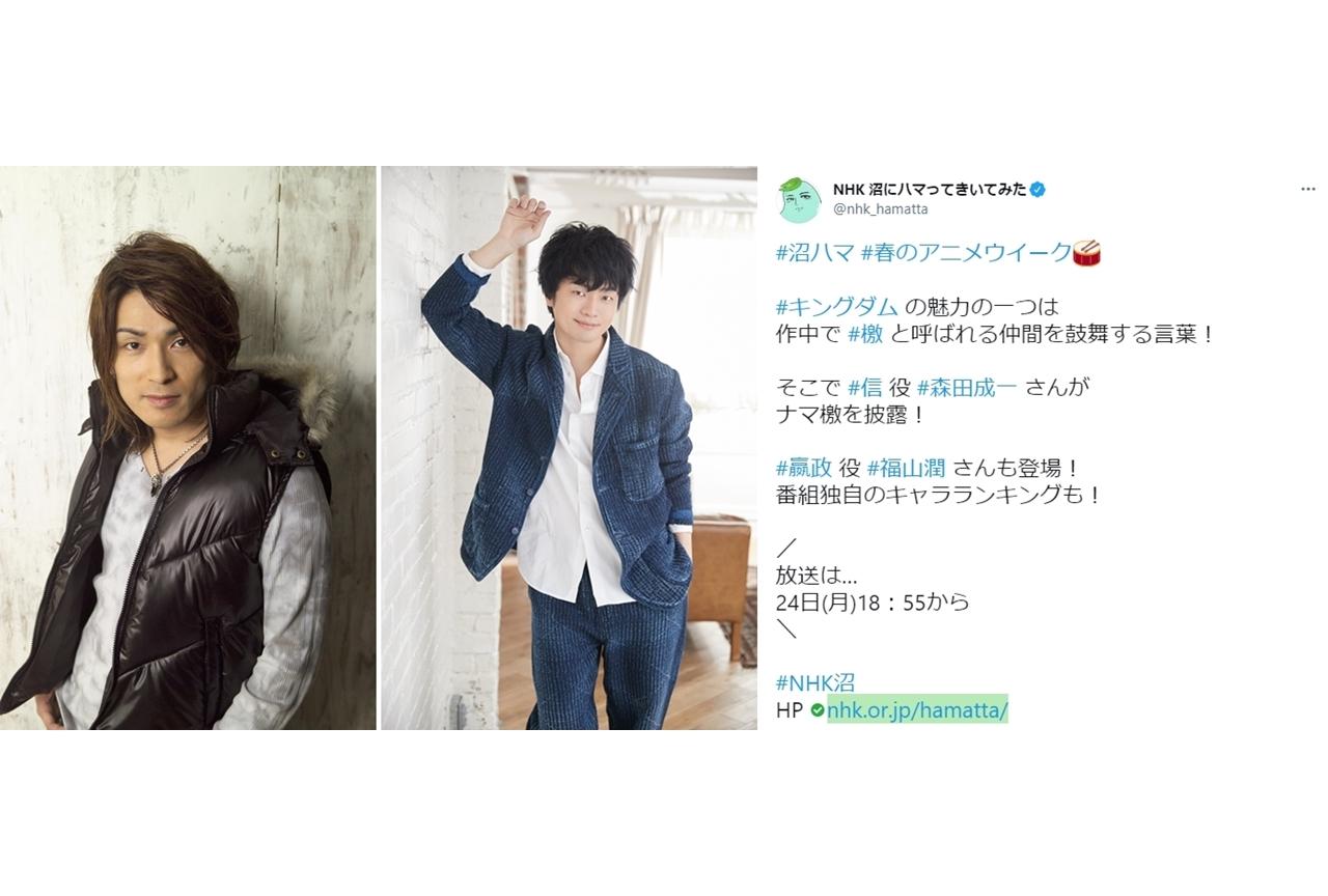 声優・森田成一&福山潤が『沼にハマってきいてみた』本日5月24日放送回に登場