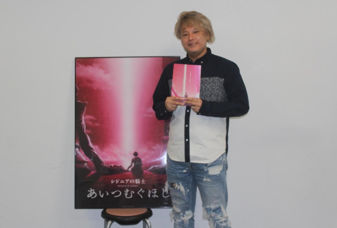 映画『シドニアの騎士 あいつむぐほし』吉平監督インタビュー