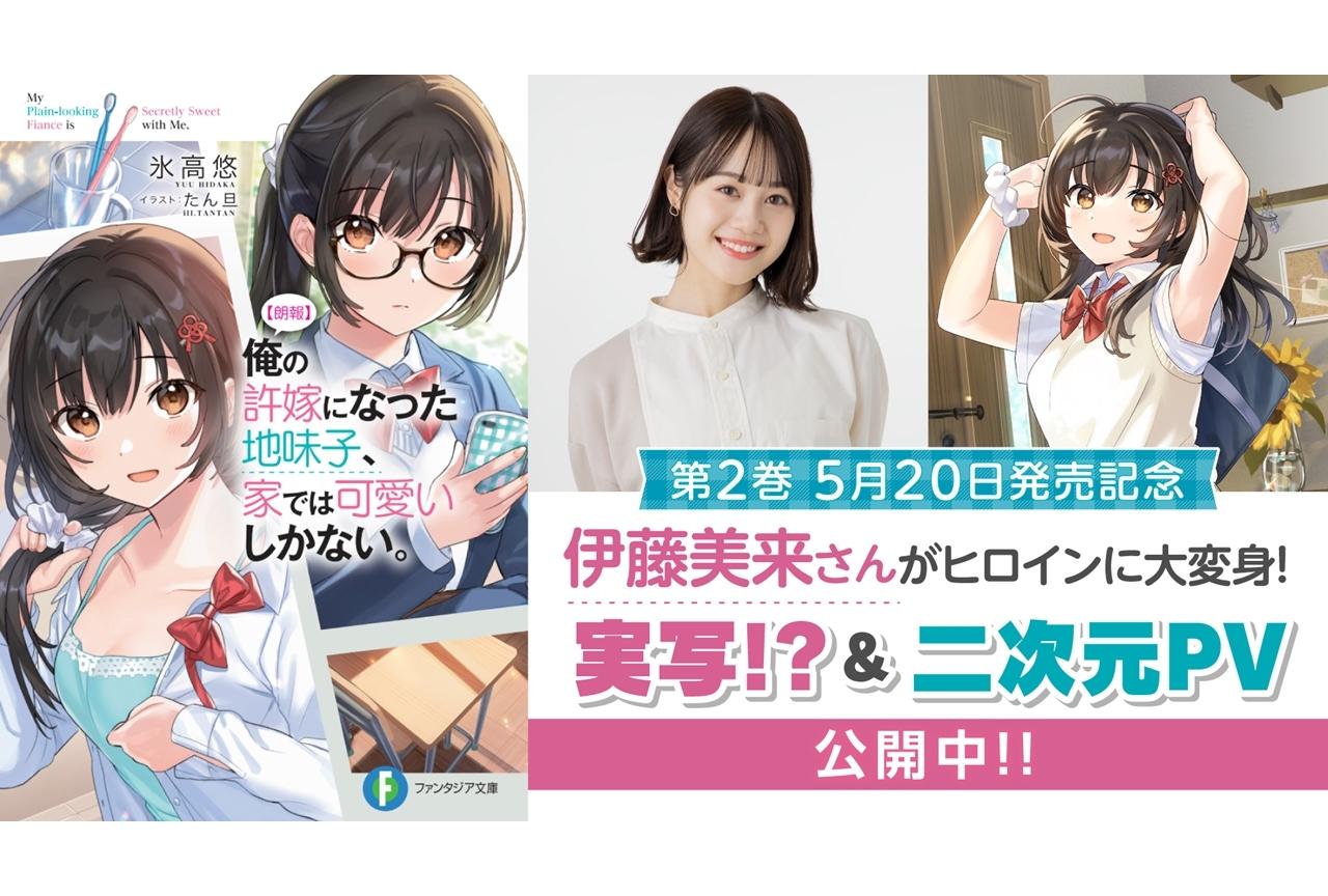 ライトノベル『じみかわ』声優・伊藤美来が出演するスペシャルPV公開