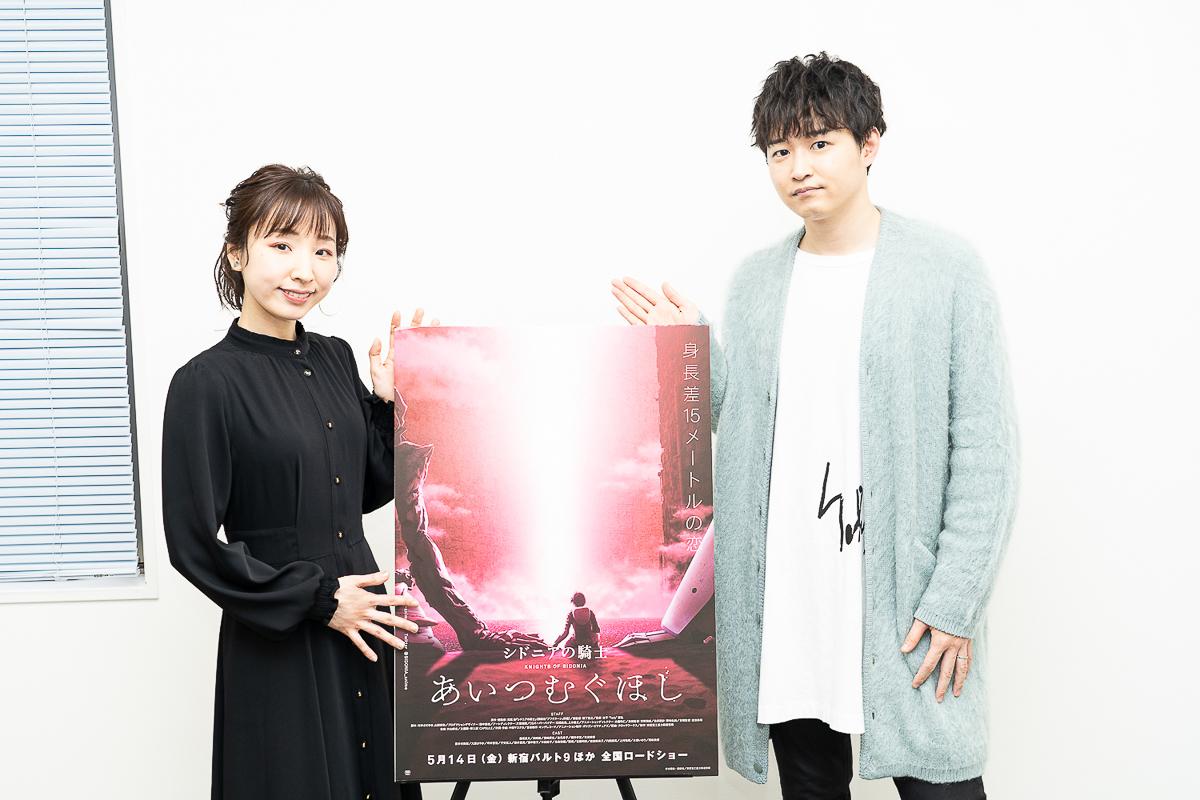 映画『シドニアの騎士 あいつむぐほし』逢坂良太・洲崎綾インタビュー