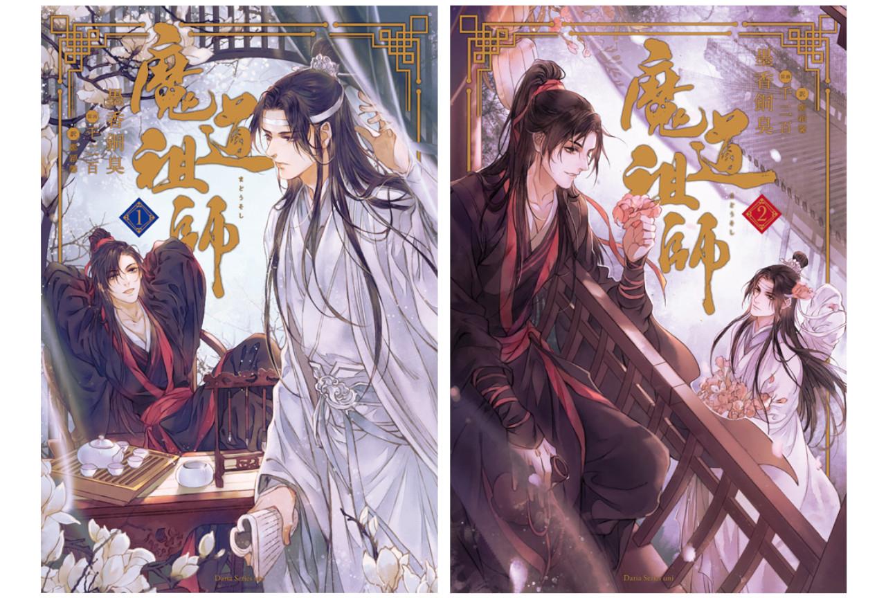 BL小説『魔道祖師』1~2巻が5月27日に同時発売!