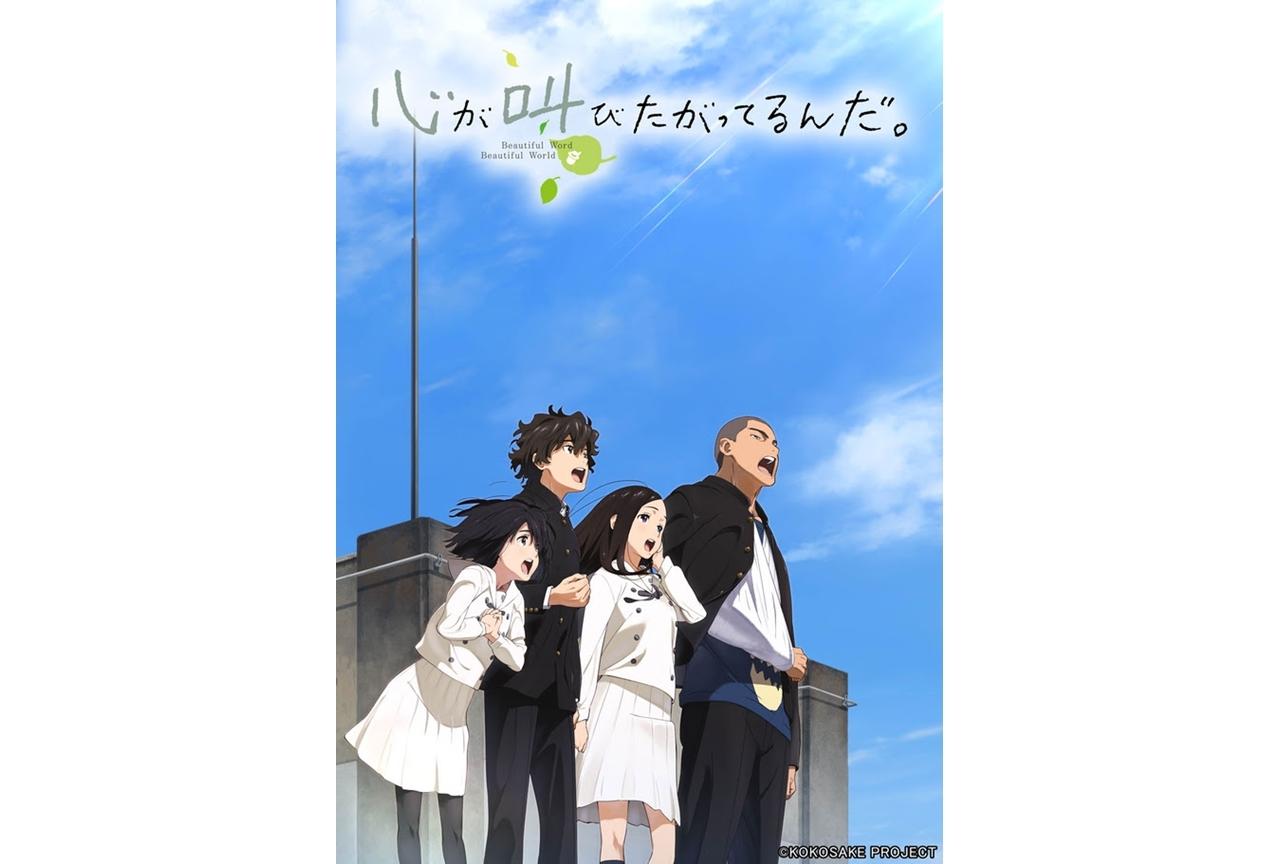 アニメ映画『ここさけ』が5月30日にBS12「日曜アニメ劇場」で放送