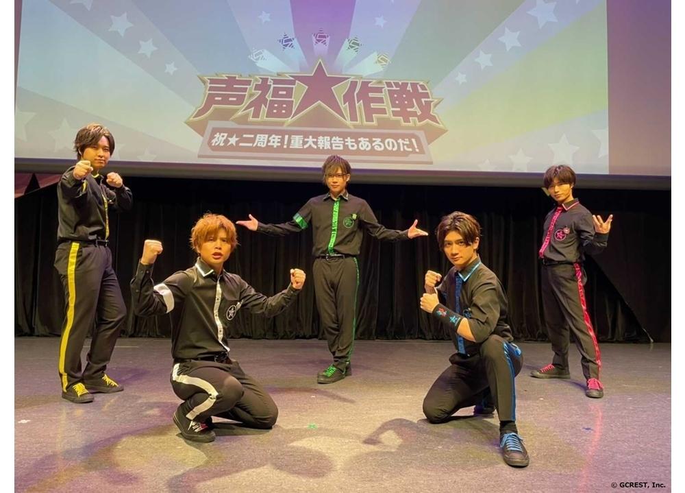 男性声優5人組グループ「GOALOUS5」有料生配信イベの公式レポ到着!