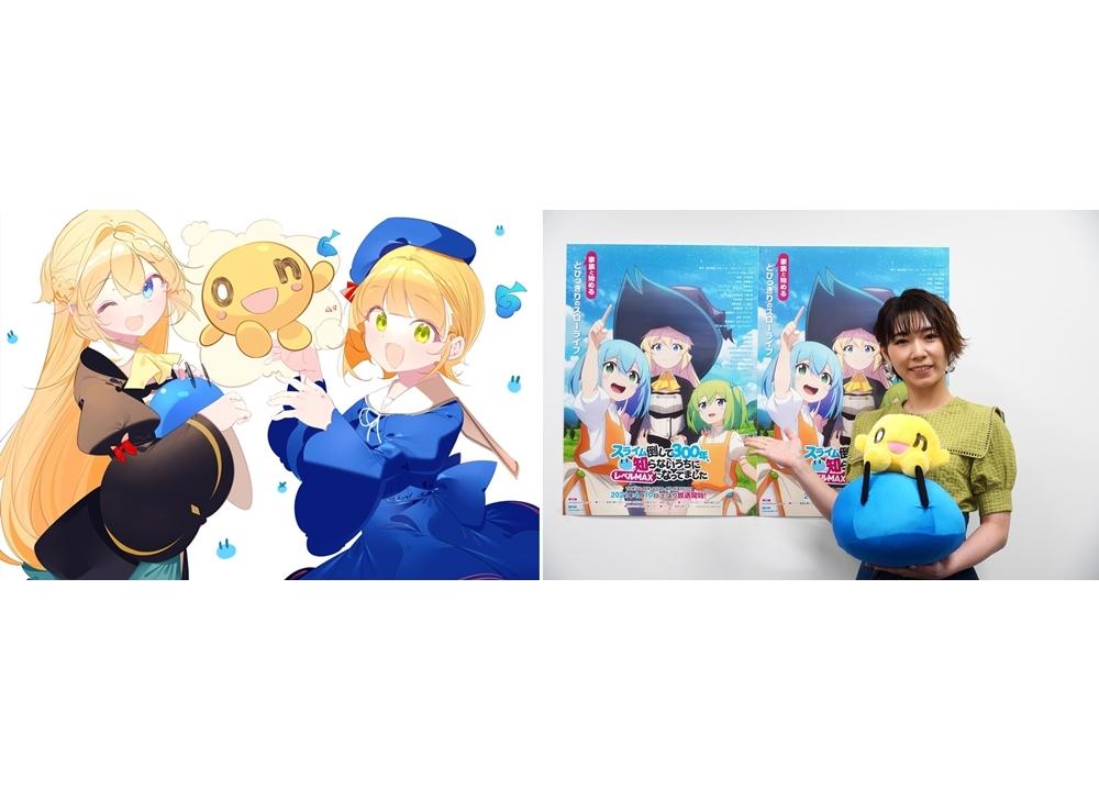 春アニメ『スライム倒して300年』HTBマスコット「onちゃん」とのコラボ決定!