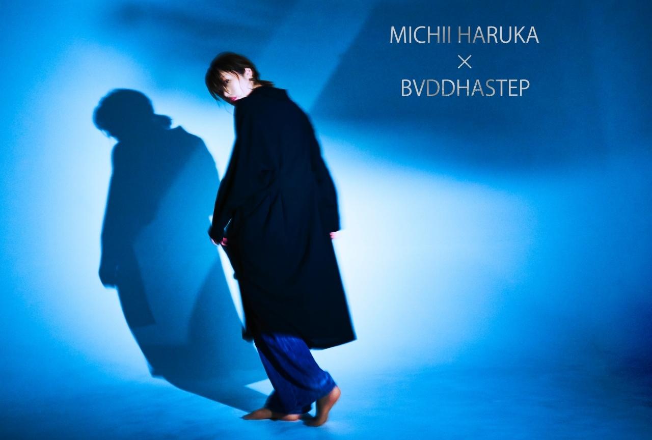 「MICHII HARUKA×BVDDHASTEP」フルアルバムの制作秘話を道井悠が明かす