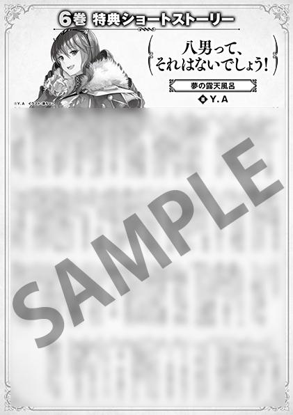 MFブックス×ファミマプリントで『アラフォー賢者』『フェアクロ』『八男』の新規商品を5月25日AM10時から販売開始!-2