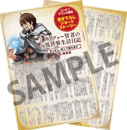 MFブックス×ファミマプリントで『アラフォー賢者』『フェアクロ』『八男』の新規商品を5月25日AM10時から販売開始!-3