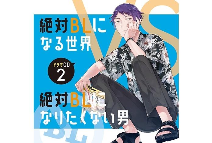 ドラマCD『絶対BL』第2弾が本日5/26に発売!