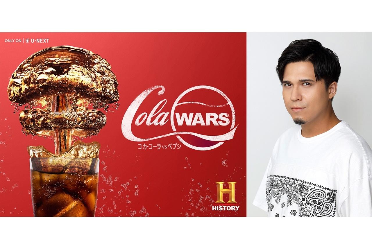 声優・木村昴『COLA WARS / コカ・コーラvs.ペプシ』日本語音声版に出演