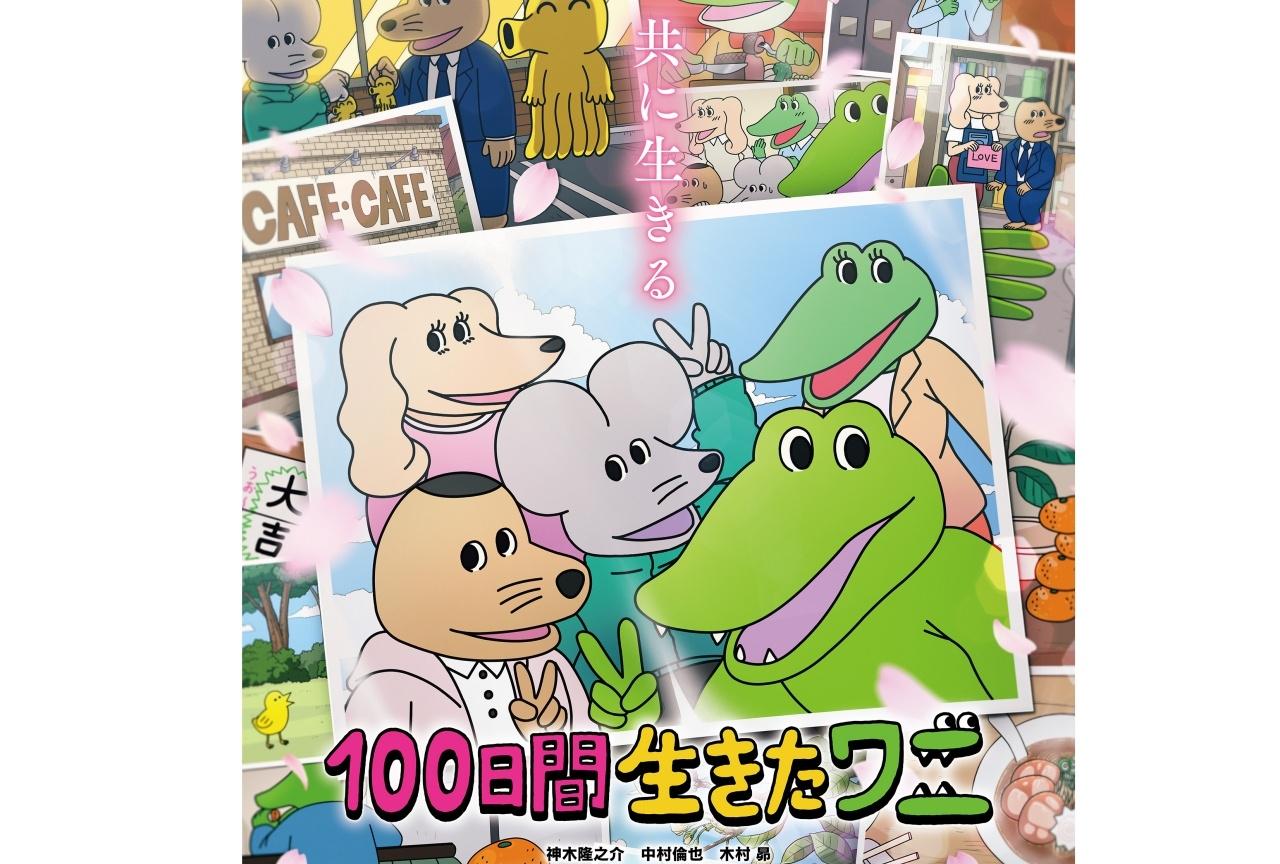 アニメ映画『100日間生きたワニ』新公開日が7月9日に決定