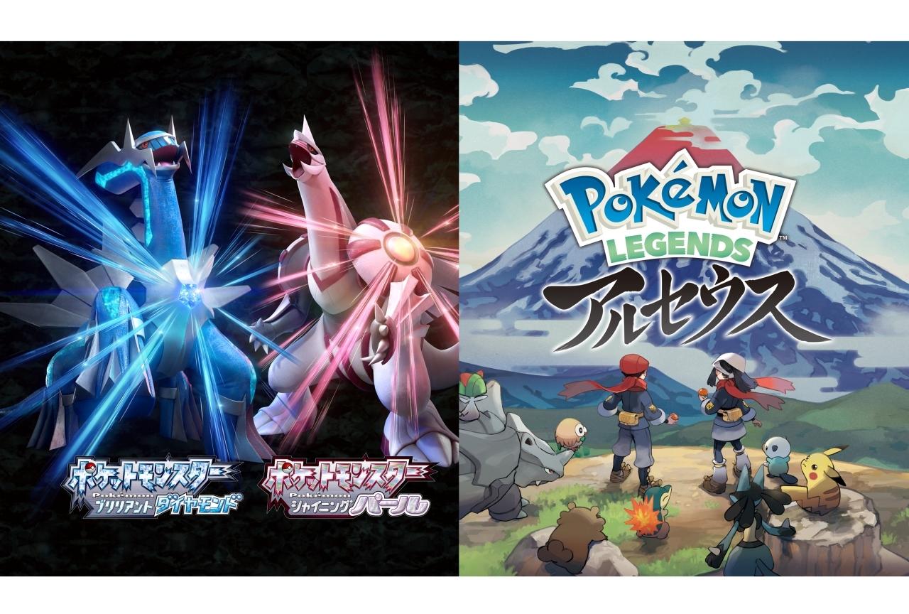 『ポケモン BD・SP』『Pokémon LEGENDS』の発売日が決定