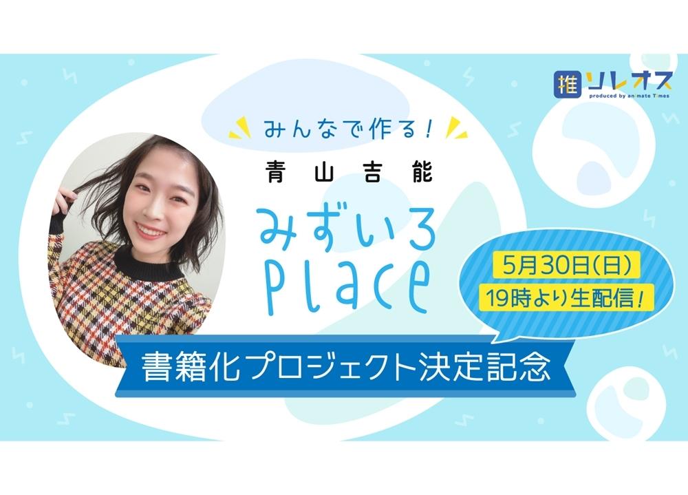 声優・青山吉能のコラム『みずいろPlace』書籍版で、実姉との対談が実現!