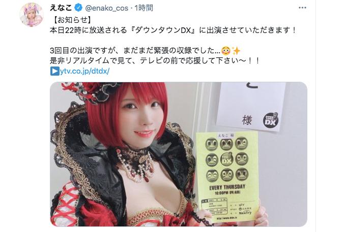 コスプレイヤー・えなこが「ダウンタウンDX」5/27放送回に出演