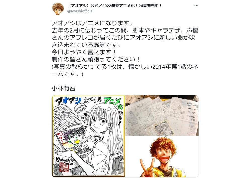 週刊ビッグコミックスピリッツ連載中『アオアシ』が2022年春アニメ化決定!
